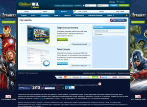 Casino William Hill Begin